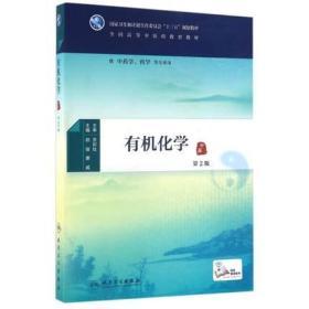 正版 有机化学(第2版/本科中医药类/配增值) 赵骏、康威  著 人民卫生出版社 9787117225236
