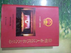 徐州市人民代表大会志.1949-2008