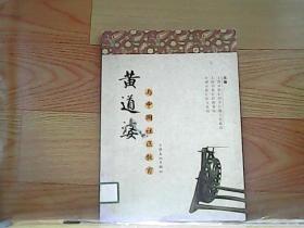 黄道婆与中国社区教育