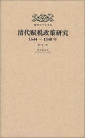 明清史学术文库:清代赋税政策研究(1644-1840年)