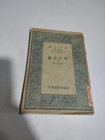 万有文库第二集七百种:周子全书(下)中华民国二十六年三月初版