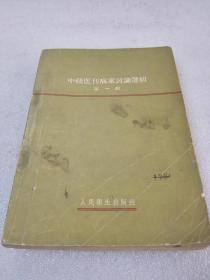 《中级医刊病案讨论选辑》(第一辑)人民卫生出版社 1958年1版1印 平装1册全