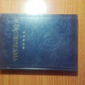 中国军事后勤百科全书11(物资勤务卷)未开封