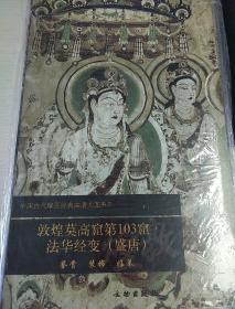 中国古代壁画经典高清大图系列:敦煌莫高窟第103窟.法华经变(盛唐)