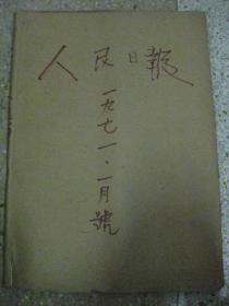 原版老报纸   人民日报1971年1月份(全月31日齐全)