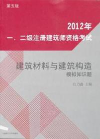 2012年一、二级注册建筑师资格考试建筑材料与建筑构造模拟知识题(第五版)9787561139912任乃鑫/大连理工大学出版社