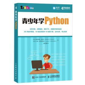 少儿学编程:青少年学Python  (彩图版)