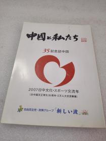 《中国と私たち》自由民主党・ 政策グループ 2007年1版1印 平装1册全