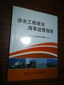 涉水工程建设海事监管指南  正版图书