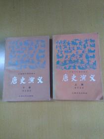 唐史演义 上下上海文化