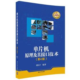 单片机原理及其接口技术(第4版)