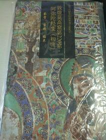 中国古代壁画经典高清大图系列:敦煌莫高窟第220窟.阿弥陀经变(盛唐)