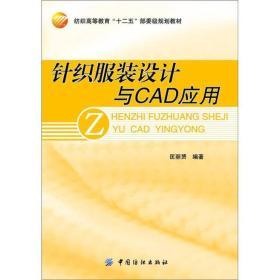 针织服装设计与CAD应用