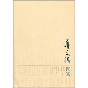 詹文涛医集
