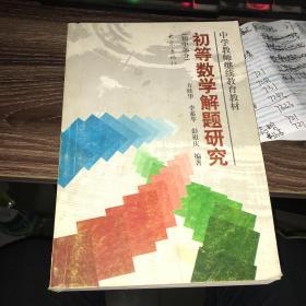 初等数学解题研究(初中部分)