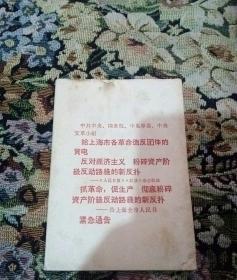 文革期间紧急通告(如图示,64开共35页)