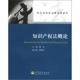 理工类院校必修课程教材:知识产权法概论