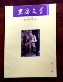 重庆文学2018年第5期(总第146期)