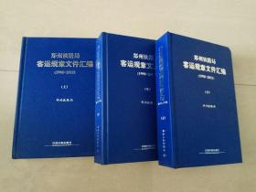 郑州铁路局客运规章文件汇编1998——2011【上、中、下】