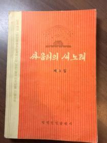 战地新歌·第三集(朝鲜文)