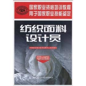 纺织面料设计员 中国就业培训技术指导中心组织 中国劳动社会保