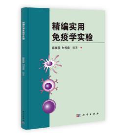 送书签lt-9787030381583-精编实用免疫学实验