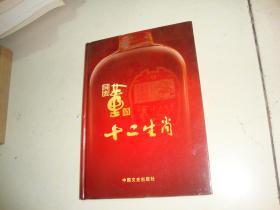 园密董酒 十二生肖