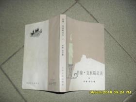 约翰.克利斯朵夫 三(8品小32开书名页有破损钤印1980年北京版378页)42158