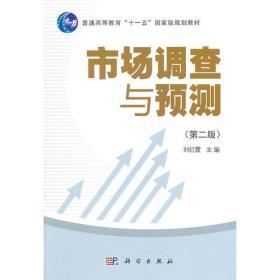市场调查与预测 刘红霞 第二版 9787030319487 科学出版社
