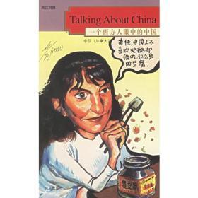 一个西方人眼中的中国 馆藏