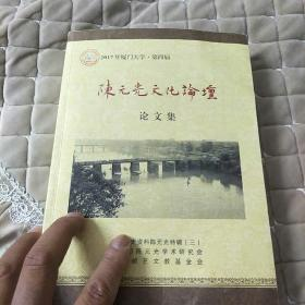 2017年厦门大学第四届陈元光文化论坛论文集