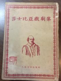 莎士比亚戏剧集·(一)·剧本 ·竖版右翻繁体·5500册