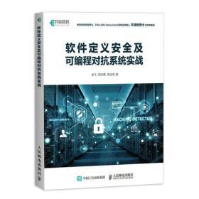 软件定义安全及可编程对抗系统实战
