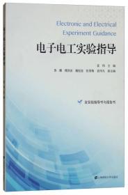 电子电工实验指导(含实验指导书与报告书)