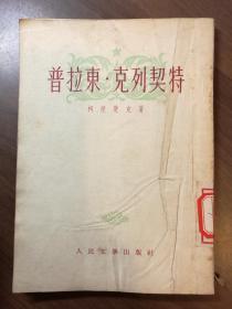 普拉东·克列契特·剧本 ·竖版右翻繁体·5500册
