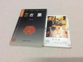 中国古玩鉴识系列:鉴识古墨