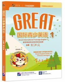 Great国际青少英语1