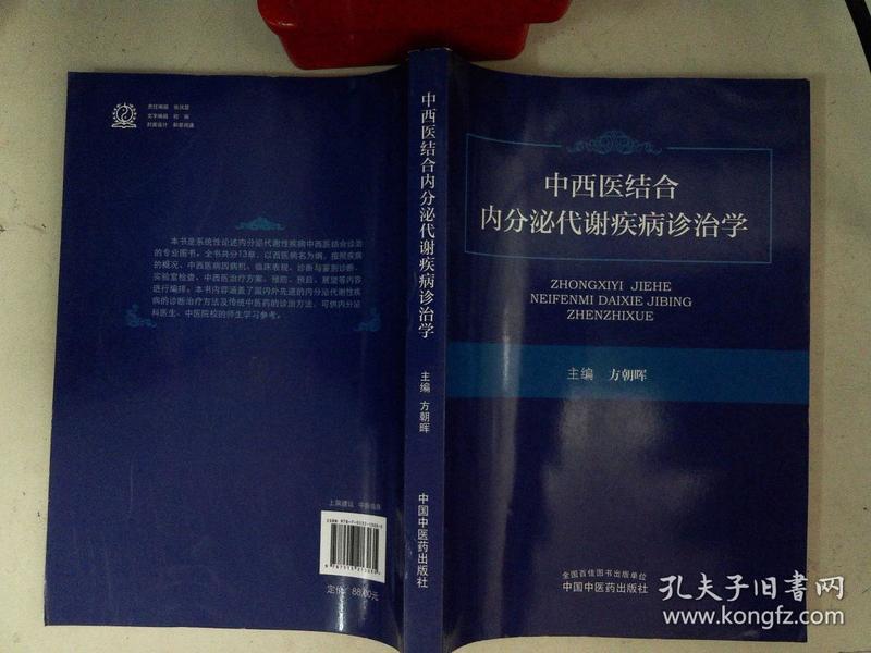 中西医结合内分泌代谢疾病诊治学