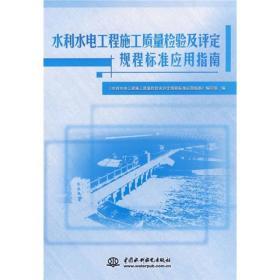 送书签wo-9787508453514-水利水电工程施工质量检验及评定规程标准应用指南