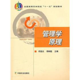 管理学原理 李树超 9787109116870