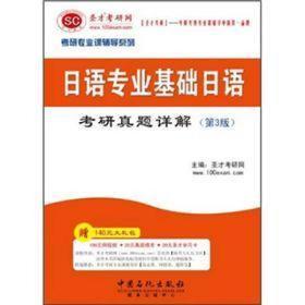 日语专业基础日语考研真题详解(第3版)