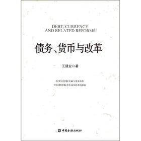 正版】债务、货币与改革