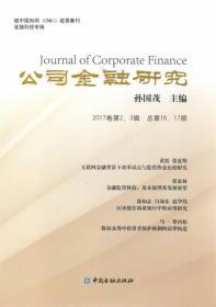 公司金融研究 2017卷 第2、3辑 总第16、17期