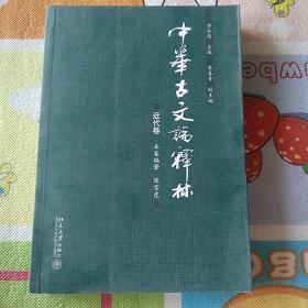 中华古文论释林:近代卷