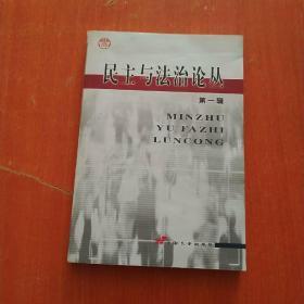 民主与法治论丛第一辑