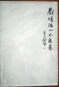 刘晓阳山水画集