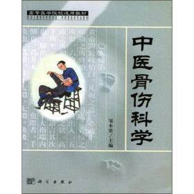 高等医学院校选用教材:中国骨伤科学
