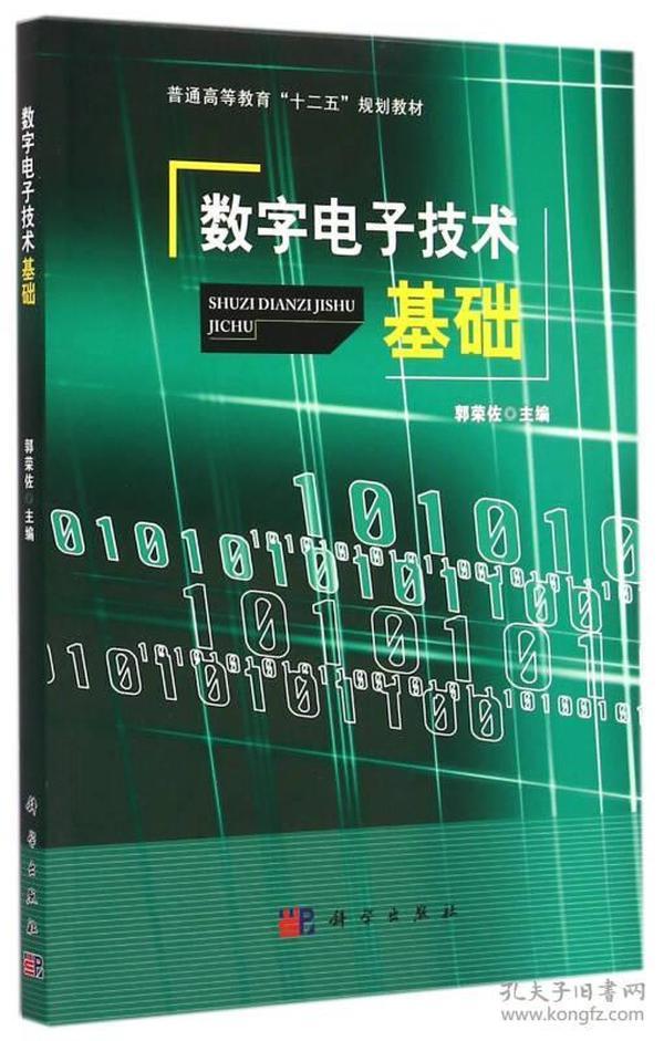 数字电子技术基础