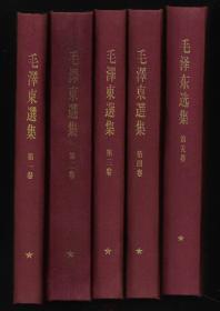 毛泽东选集  (全是北京1版1印) 【提醒 确定认可描述后再下订单合作】