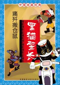 中国动画经典·黑猫警长:痛歼搬仓鼠(注音版)